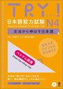 TRY!日本語能力試験N4(ベトナム語版) 文法から伸ばす日本語 [ アジア学生文化協会 ]