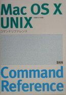 Mac OS 10 UNIXコマンドリファレンス