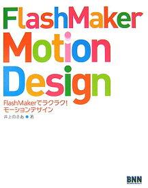 FlashMaker motion design FlashMakerでラクラク!モーションデザイン [ 井上のきあ ]