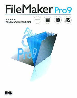 FileMaker Pro 9一目瞭然 Windows/Macintosh両用 [ 西村勇亮 ]