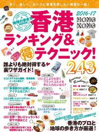 香港ランキング&(得)テクニック!243(2016-17) (地球の歩き方mook)