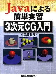 Javaによる簡単実習3次元CG入門 [ 小笠原祐治 ]