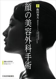 顔の美容外科手術 [ 飯田秀夫 ]