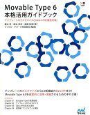 Movable Type 6本格活用ガイドブック
