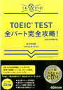 TOEIC TEST全パート完全攻略! [ 赤井田拓弥 ]