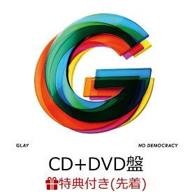 【楽天ブックス限定 オリジナル配送BOX】【先着特典】NO DEMOCRACY (CD+DVD盤) ( 25thステッカーシート2枚セット付き) [ GLAY ]