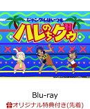 【楽天ブックス限定先着特典+先着特典】ジャングルはいつもハレのちグゥ Blu-ray 〜ハレBOX〜【Blu-ray】(連結アク…