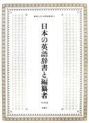 日本の英語辞書と編纂者
