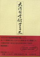 大橋図書館四十(よんじゅう)年史復刻版