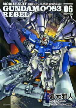 機動戦士ガンダム0083 REBELLION(06)