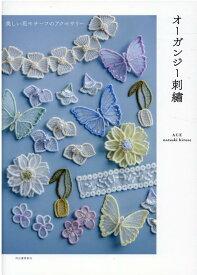 オーガンジー刺繍 美しい花モチーフのアクセサリー [ natsuki hirose ]
