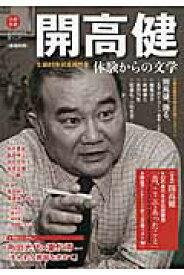 開高健増補新版 体験からの文学 (Kawade夢ムック)