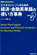 辞典ではわからない ビジネスパーソンのための経済・金融英単語の使い方事典 MP3付