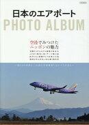 日本のエアポートPHOTO ALBUM