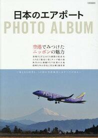 日本のエアポートPHOTO ALBUM (イカロスMOOK)