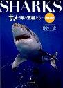 サメ改訂版 海の王者たち [ 仲谷一宏 ]