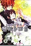 壱コトコ嘘泣きアリス(2)