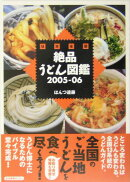 絶品うどん図鑑(2005-06)