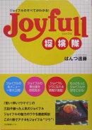 Joyful探検隊