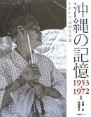 沖縄の記憶