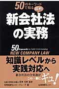 50のキーワードで知る図解新会社法の実務