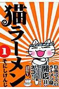 猫ラーメン(1)