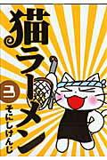猫ラ-メン(3)
