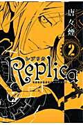 Replica(2)