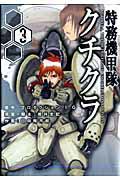 特務機甲隊クチクラ(3)