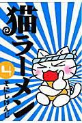 猫ラーメン(4)