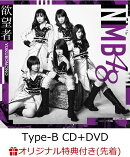 【楽天ブックス限定先着特典】欲望者 (Type-B CD+DVD) (生写真付き)