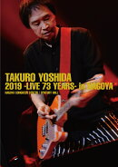 吉田拓郎 2019 -Live 73 years- in NAGOYA / Special EP Disc「てぃ〜たいむ」(Blu-ray Disc+CD)【Blu-ray】