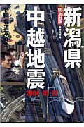 新潟県中越地震