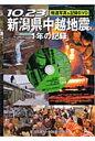 10.23新潟県中越地震1年の記録 報道写真&記録DVD