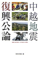 中越地震復興公論
