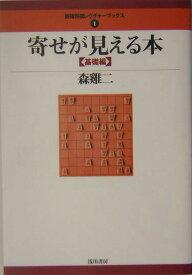 寄せが見える本(基礎編) (最強将棋レクチャーブックス) [ 森鶏二 ]