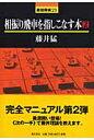 相振り飛車を指しこなす本(2) (最強将棋21) [ 藤井猛 ]
