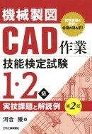 機械製図CAD作業技能検定試験 1・2級実技課題と解読例 第2版