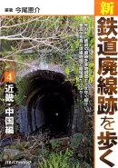 【謝恩価格本】新・鉄道廃線跡を歩く4 近畿・中国編