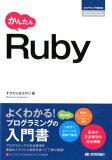かんたんRuby (プログラミングの教科書)