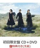 【先着特典】無限未来 (初回限定盤 CD+DVD) (A2ポスター付き)