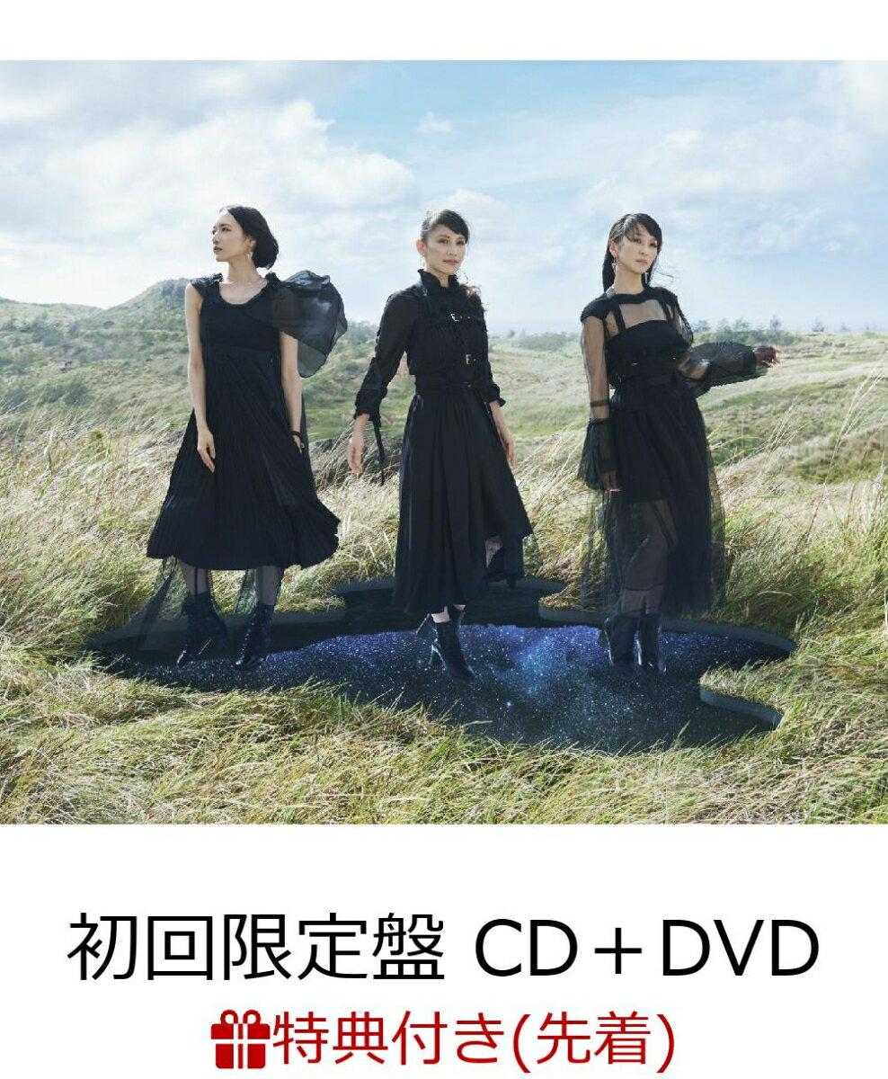 【先着特典】無限未来 (初回限定盤 CD+DVD) (特典内容未定) [ Perfume ]