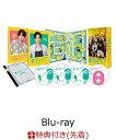 【先着特典】書けないッ!?~脚本家 吉丸圭佑の筋書きのない生活~ Blu-ray BOX【Blu-ray】(B6クリアファイル) [ 生…