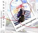 私を染めるiの歌 (初回限定盤 CD+DVD)