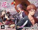 花咲くまにまに 初回限定版 PS3版
