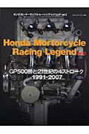ホンダ・モーターサイクル・レーシング・レジェンド(vol.2) GP 500勝と21世紀の4ストローク1991-2007 (ヤエスメディアムック)