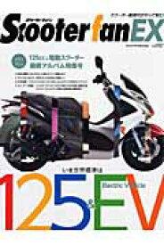 Scooter fan EX(vol.002) 日本で買える125cc &電動スクーター最新アルバム特集号 (ヤエスメディアムック)