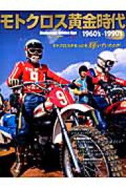 モトクロス黄金時代 1960's-1990's (ヤエスメディアムック)