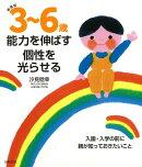 【バーゲン本】3〜6歳能力を伸ばす個性を光らせる 新装版