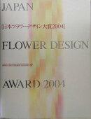 日本フラワ-デザイン大賞(2004)